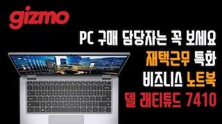 PC 구매 담당자는 꼭 보세요. 재택근무 특화 비즈니스 노트북 + 패키지, 델 래티튜드 7410 리뷰