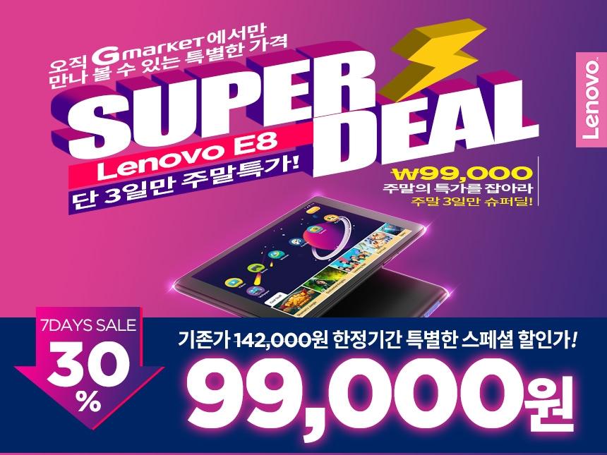 [단3일][지마켓] 이번 주말까지만! 레노버 태블릿 9만 9천원 실화!?