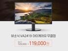 뷰소닉, 24인치 모니터 'VA2419' 할인 판매