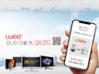 유디아, 모니터 고객 대상 신개념 모바일 고객센터 '유케어스' 오픈