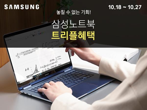[21% 할인 / UFS카드 / 22개월 무이자] 놓칠 수 없는 기회! 삼성노트북 트리플혜택 프로모션