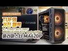 TUF의 거친 매력 - 쿨러마스터 MA620P