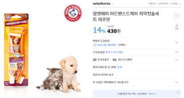 [유통기한 임박] 반려동물 치약칫솔세트 430원! / 암앤해머 처치 앤 드와이트 비프맛 / 반려동물 치석제거