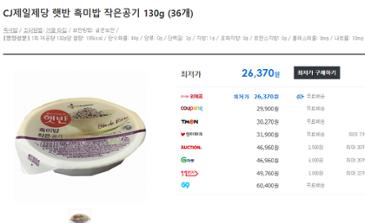 햇반 흑미밥 작은공기 130g (36개) - 26,370원