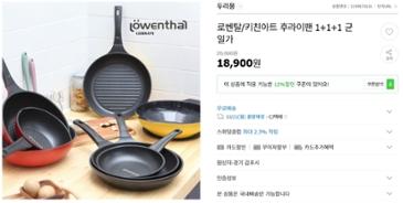 [G마켓] 로벤탈/키친아트 후라이팬 1+1+1 균일가 (18,900원)