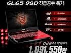 MSI코리아 'GL65 9SD' 게이밍 노트북 특가 행사 진행