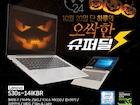 하이케이넷, 레노버 노트북 '530s-14 MIGHTY i7' 할인 판매