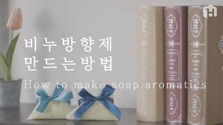 [슬로우팁] 안 쓰는 비누로 집안을 향기롭게, 비누방향제 만드는 방법 [Slow  Tip] How to make soap aromatics