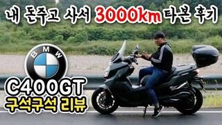 [포마] BMW 최초 쿼터급 빅스쿠터 C400GT 풀리뷰 | 포켓매거진