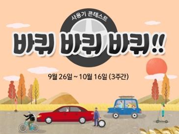 '바퀴 바퀴 바퀴' 사용기 콘테스트 당첨!