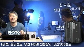 [리뷰] 무선 HDMI 전송장치, 홀리랜드 마스 300 프로 Hollyland Mars 300 PRO