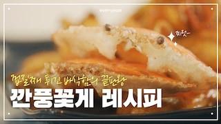 제철꽃게 껍질까지 즐기기, 껍질까지 맛있는 깐풍꽃게Korea Master Chef 박지영 [에브리맘]