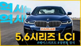 역시는 역시! 신형 BMW 신형 5시리즈, 6시리즈 시승기