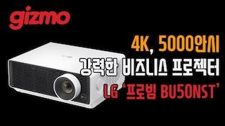 4K, 5000안시, 강력한 비즈니스 레이저 프로젝터, LG 프로빔 BU50NST