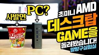 [주말특집] 이번엔 AMD 초미니 PC로 게임을 돌려봤습니다! 라이젠5 3550H MINI 데스크탑! 성능은 반전편