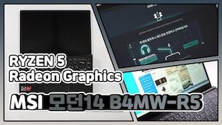 라이젠 프로세서를 탑재한 가성비 노트북! / MSI 모던14 B4MWR5 노트북 리뷰 [노리다]