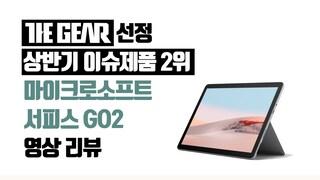 [더기어리뷰] THE GEAR 선정 상반기 이슈제품 2위, 서피스 GO2 영상 리뷰