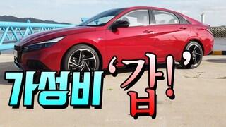 아반떼 N라인 주행편 2부  가성비 '갑!'
