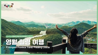 ★영월여행★영월 힐링 코스 (★Yeongwol Province Travel★Yeongwol Healing Course )