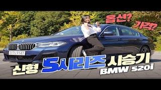 BMW 신형 5시리즈 타봤더니…다 된 밥에 옵션이 모자라? (시승기, 옵션, 가격, 520i, lci, 페이스리프트)