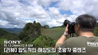 [리뷰] 압도적 해상도, FE 1224mm F2.8 GM 한달간 실 사용기