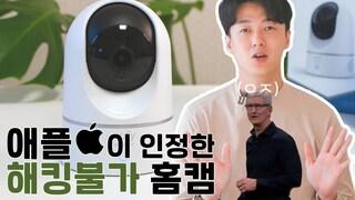 애플이 인정한 해킹불가 홈캠 추천 (군용급 보안) | 홈cctv 설치,가격