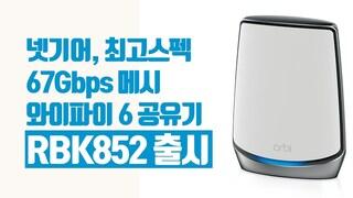 [더기어리뷰]넷기어, 최고 스펙 6Gbps 메시 와이파이6 공유기 RBK852 출시
