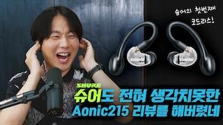슈어도 전혀 생각치못한 Aonic215 리뷰를 해버렸네?