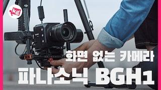 화면 없는 카메라!! 파나소닉 BGH1 프리뷰 [4K]