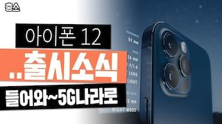 아이폰 12 출시 소식, 기다린 보람 10월안에 누려볼까요?