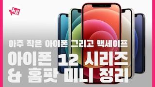 아이폰 12 시리즈 & 홈팟 미니 완전 정리 [4K]
