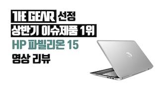 [더기어리뷰] THE GEAR 선정 상반기 이슈제품 1위, HP 파빌리온 15 영상 리뷰