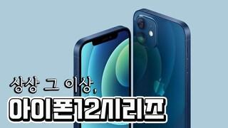 아이폰12 네 가지 공개! 미니부터 프로 맥스까지 8분 총정리!