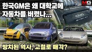 """""""한국GM 사장님, 꼭 보셔야 합니다!"""" 대우차부터 쉐보레까지, 흉물로 방치된 역사 속 그 자동차들"""