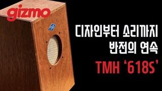 디자인부터 소리까지, 충격입니다. 반전의 연속. TMH 618S