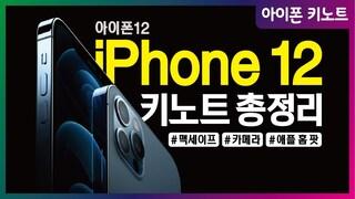 아이폰 12 신형 4가지 모두 공개! | 근데 나는 왜 홈팟이 사고싶지..? | 키노트 모든 내용 빠르게 정리 해드립니다 |