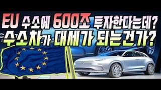 EU 수소에 600조원 투자한다는데? 수소차가 대세가 되는건가?