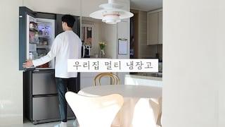 [신혼가전] 혼수 준비할때 일반 냉장고 대신 김치냉장고를 사야하는 이유 (ft.딤채 김치냉장고)