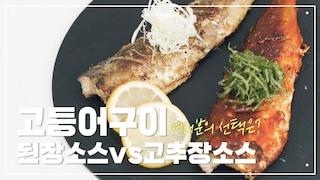 비린내 없는 고등어 구이(된장 소스 VS 고추장 소스)Korea Master Chef 박지영 [에브리맘]