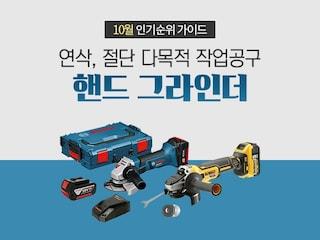 [10월 인기순위 가이드] 연삭, 절단 다목적 작업공구 핸드 그라인더