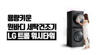 [더기어리뷰]용량 키운 원바디 세탁건조기 'LG 트롬 워시타워'