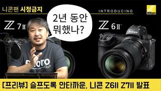 [프리뷰] 흠잡을 때 없는 신제품, 포인트도 잡을게 없는 니콘 Z6II, Z7II, 카메라