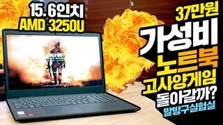 30만원대 가성비 노트북으로 고사양 게임7종을 돌려봤습니다. 이번엔 AMD프로세서 37만원 레노버 V15ADA