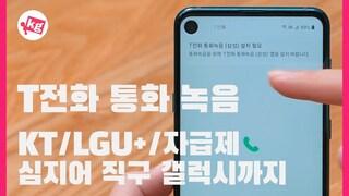 KT, LGU+, 자급제, 심지어 해외판 갤럭시까지 T 전화 통화 녹음!! [4K]
