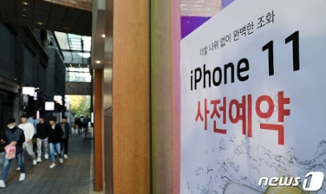 """LTE용 아이폰11 통했다""..예판 첫날 전작 판매량 웃돌아"