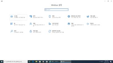 [윈도우10 활용꿀팁] 블루라이트차단, 야간모드 사용하기