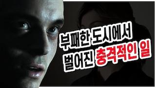 [풀버전] 부패한 도시에서 벌어진 충격적인 사건(히든 어젠다 스토리) [집마]