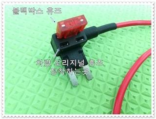 [꿀팁] 블랙박스 전원선 연결시 편리한 듀얼휴즈 커넥터
