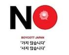 한·일 갈등 유탄 맞은 일본차..대박할인에 소비자 마음 돌아설까(?)