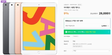 아이패드 7세대 케이스 (29,000원 / 무료배송)